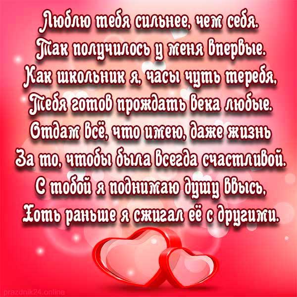 красивые стихи любимой женщине на розовом фоне с сердечками