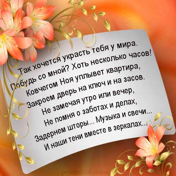 стихи любимой женщине красивая картинка