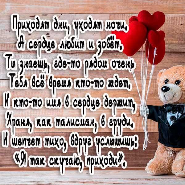 стихи любимой женщине и мишка с сердечками