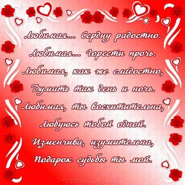 стихи любимой женщине на красном фоне