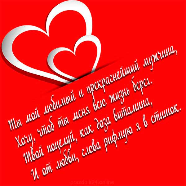 Красивые стихи любимому мужчине о любви на фоне сердца