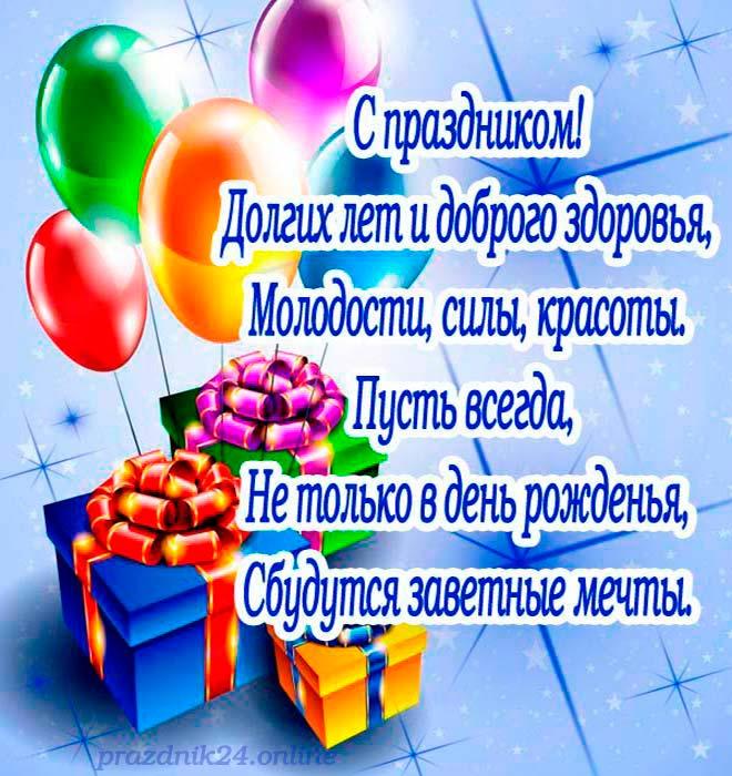 картинка поздравления с днем рождения женщине