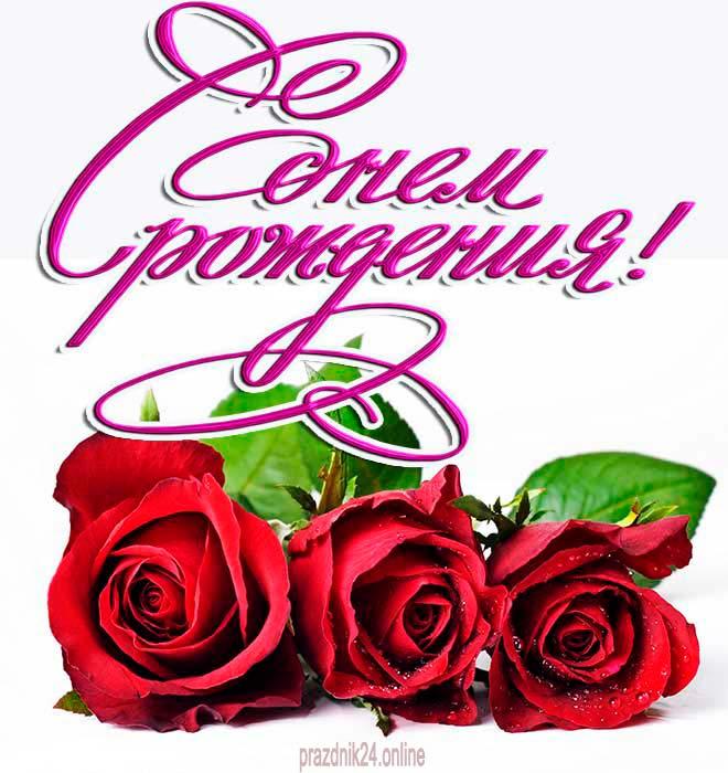 с днем рождения букет роз