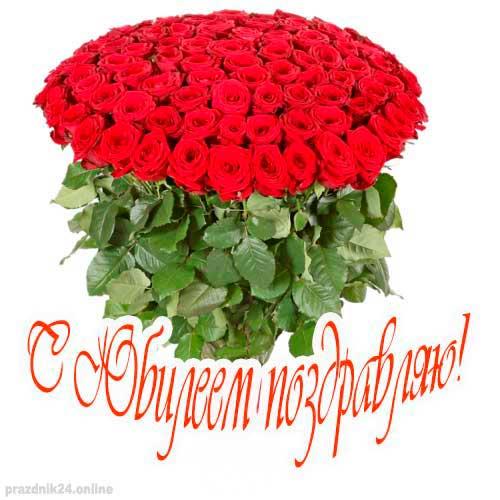 букет роз и надпись с юбилеем поздравляю