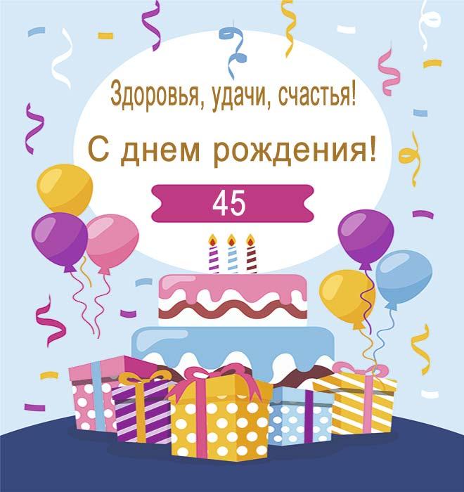 Поздравления с днем рождения мужчине 45 лет