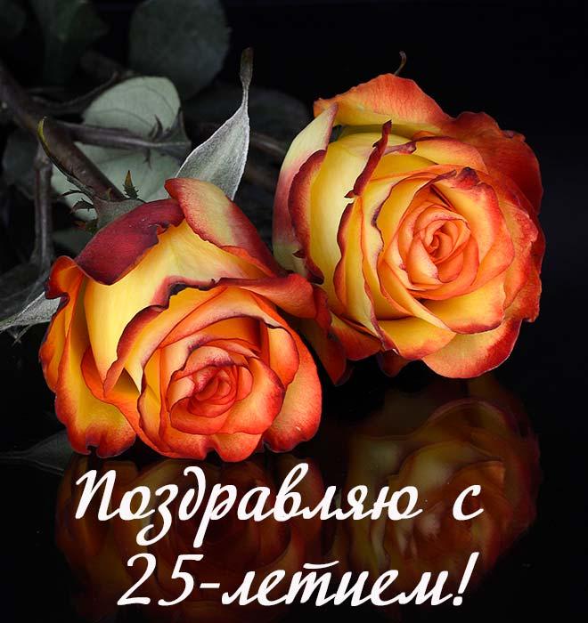Поздравления с 25 летием девушке