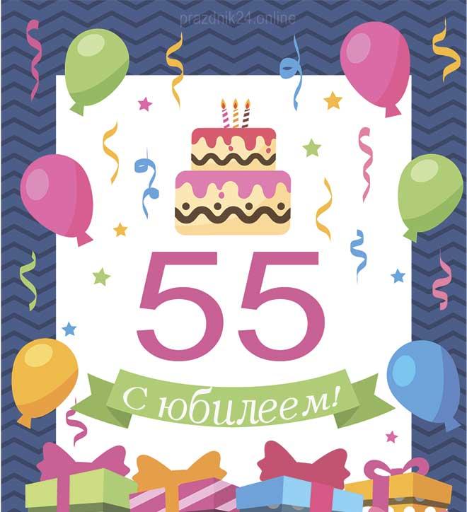 Поздравления с 55 летием мужчине