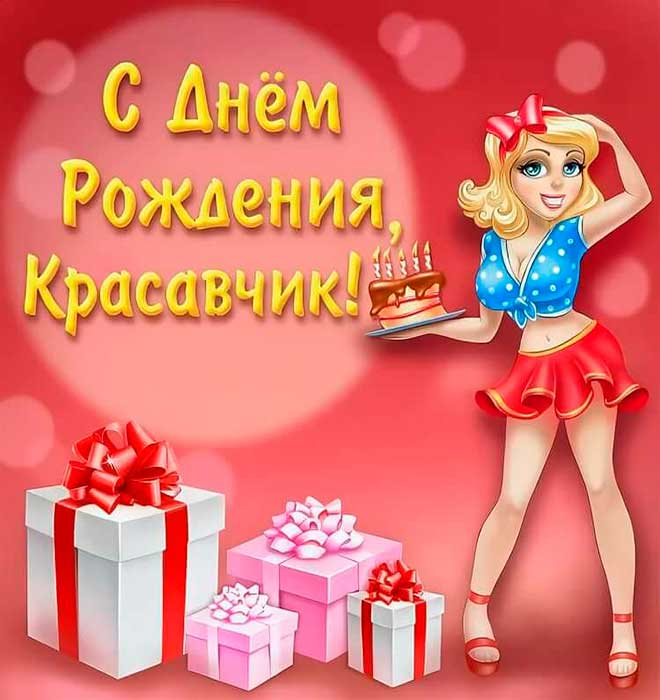 Поздравления с днем рождения парню от девушки