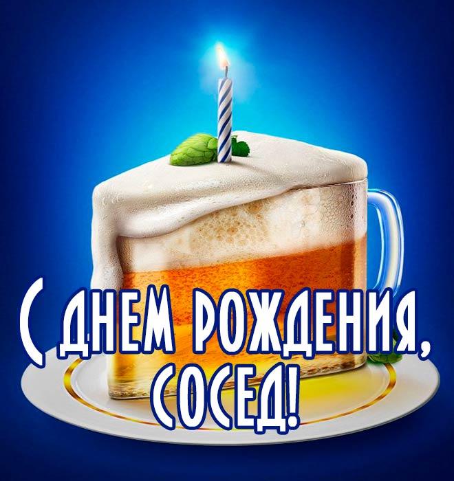 Поздравления с днем рождения мужчине соседу