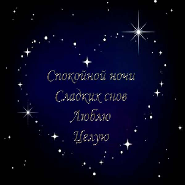 Пожелания спокойной ночи любимой девушке