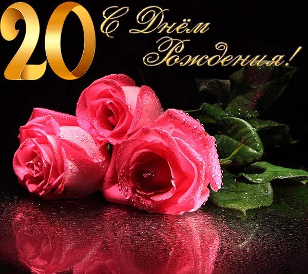 Поздравления с днем рождения 20 лет девушке