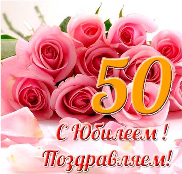 поздравление с юбилеем 50 лет женщине