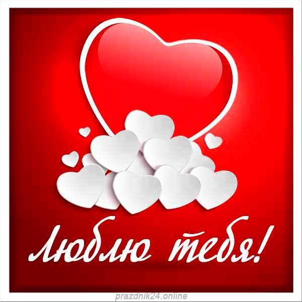 картинка с сердечками и надписью - люблю тебя