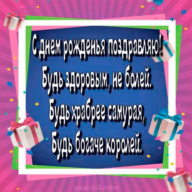 Поздравления мужчине с днем рождения_2