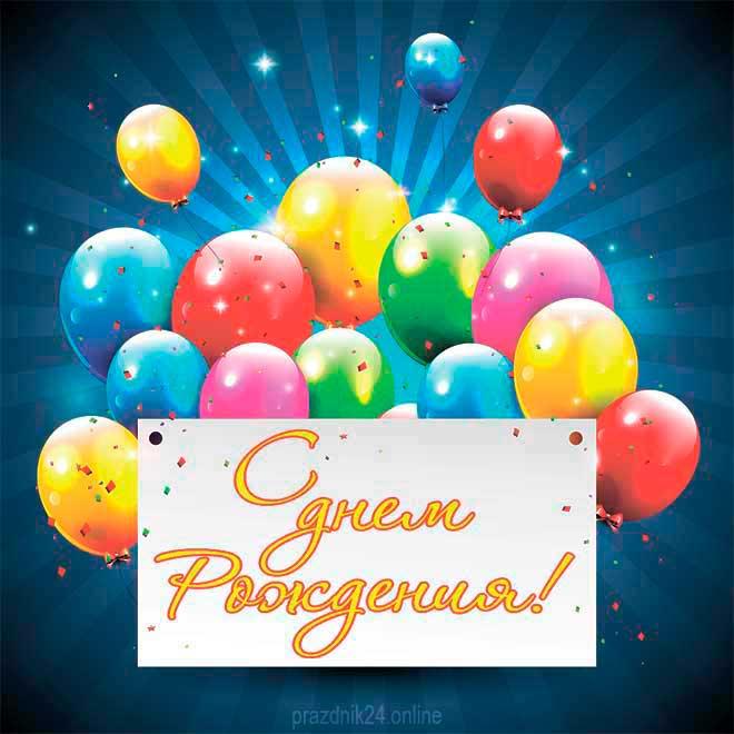 надпись с днем рождения на фоне воздушных шаров
