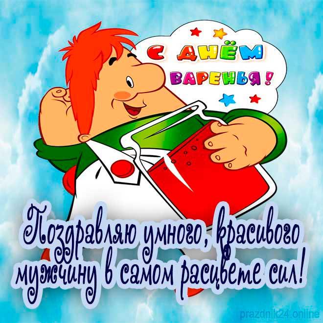 Поздравления мужчине с днем рождения от карлсона