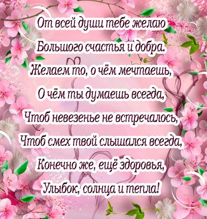 поздравления с днем рождения женщине в стихах