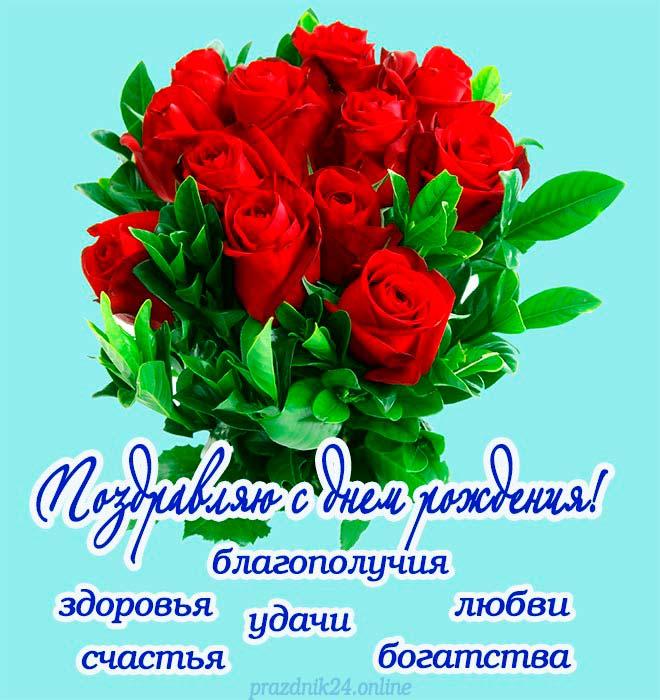 букет роз с днем рождения женщине