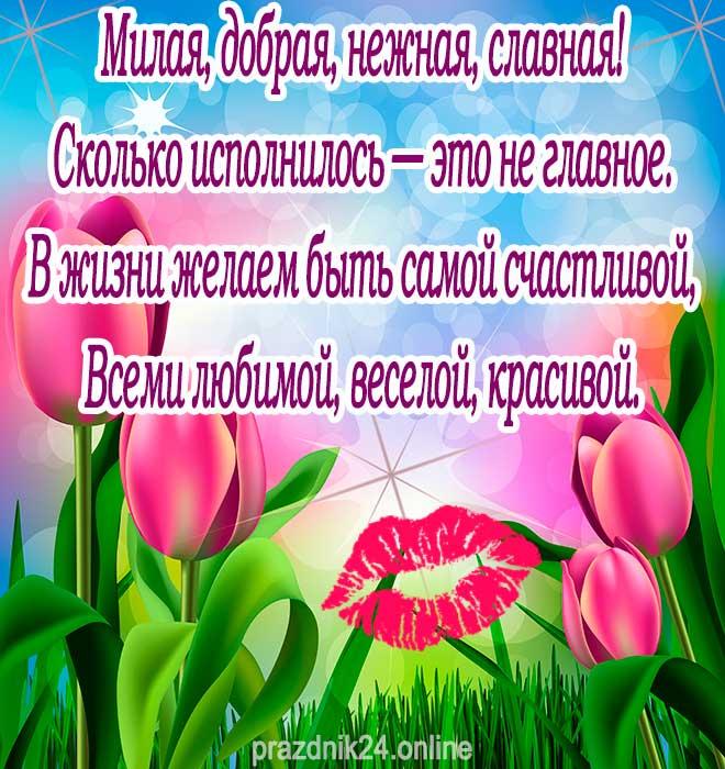 картинка со стихами с днем рождения женщине