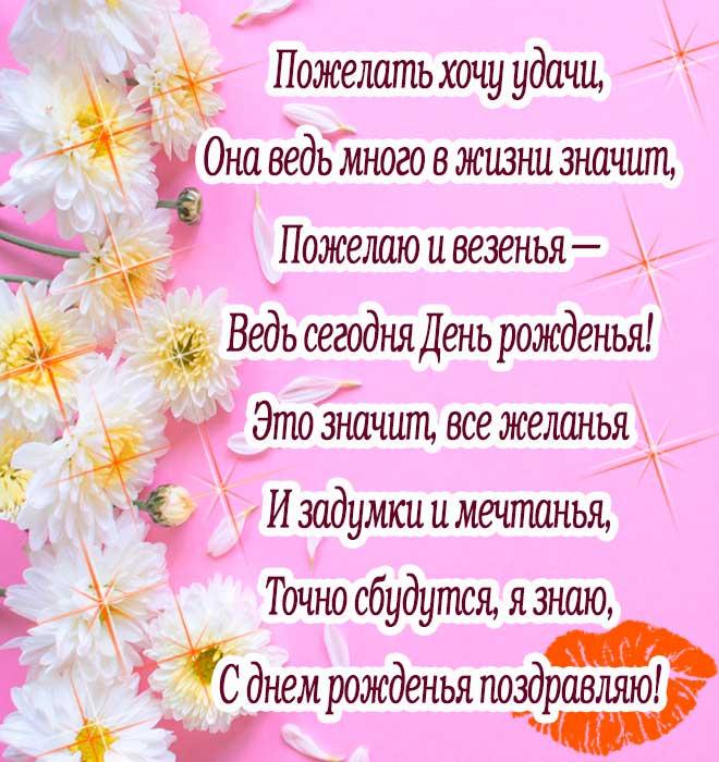 стихи поздравления с днем рождения женщине