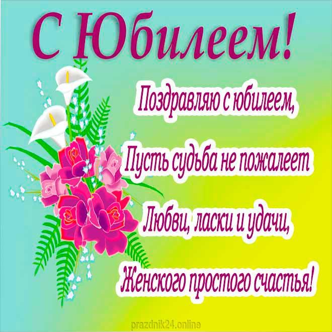 поздравления с юбилеем женщине
