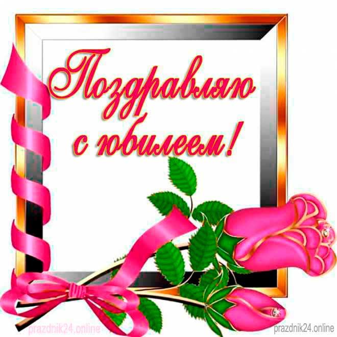 поздравление с юбилеем женщине