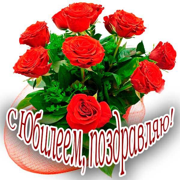 картинка поздравление с юбилеем женщине с розами и надписью