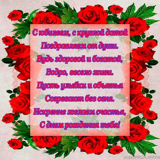 стихи поздравления с юбилеем женщине на фоне роз