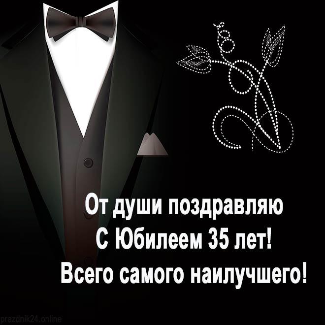 Поздравления с 35 летием мужчине