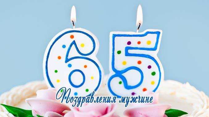 Поздравления мужчине с 65 летием
