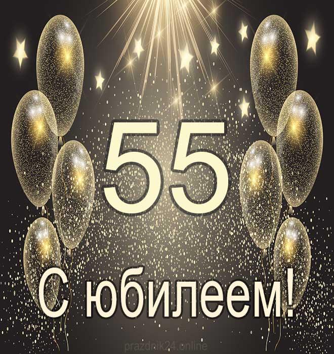 Поздравления с 55 мужчине от родных