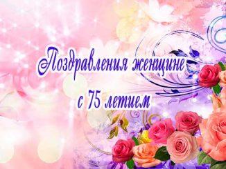 Поздравления женщине с 75 летием