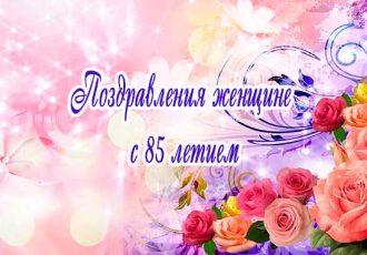 Поздравления женщине с 85 летием