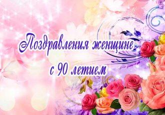 Поздравления женщине с 90 летием