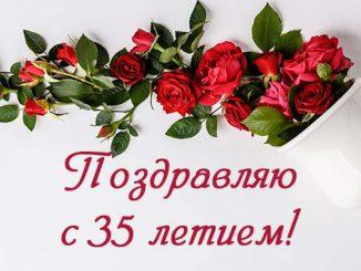 Поздравления с днем рождения 35 лет девушке