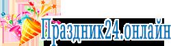 Праздник24.онлайн