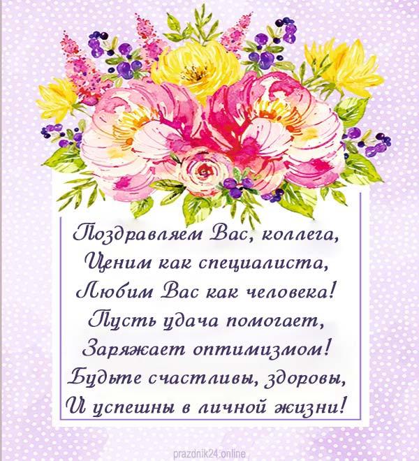 поздравления коллеге женщине с днем рождения