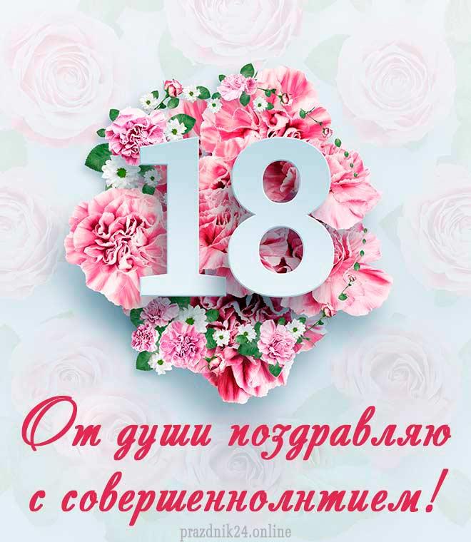 Поздравления девушке с 18 летием