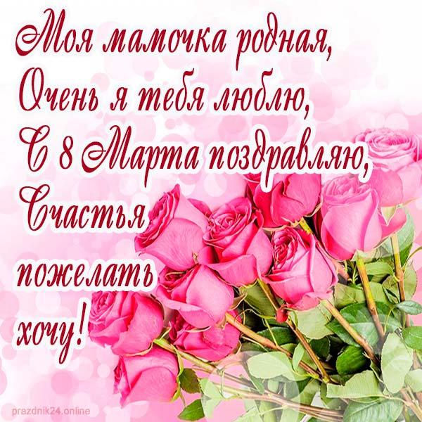 Поздравления с 8 марта в стихах маме