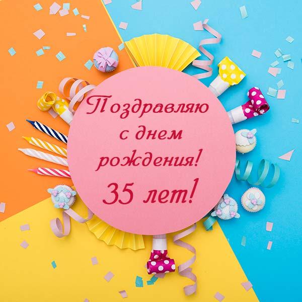 открытки с днем рождения 35 лет девушке