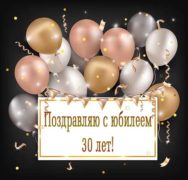 Поздравление 30 лет для марии