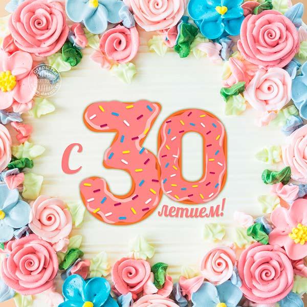 поздравления с юбилеем 30 лет девушке