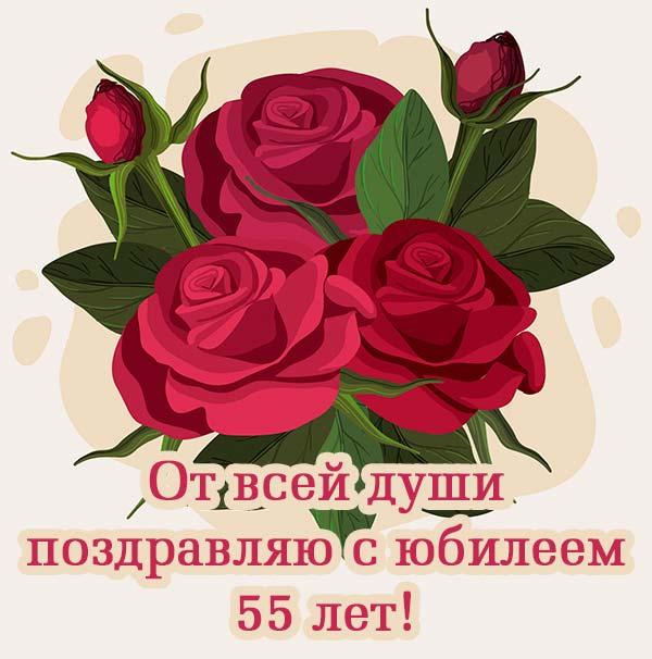 Поздравления женщине с 55 летием