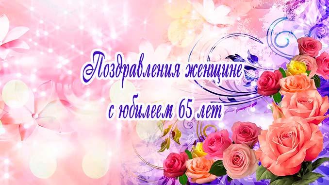 Поздравления женщине с 65 летием