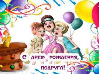 прикольные поздравления подруге с днем рождения