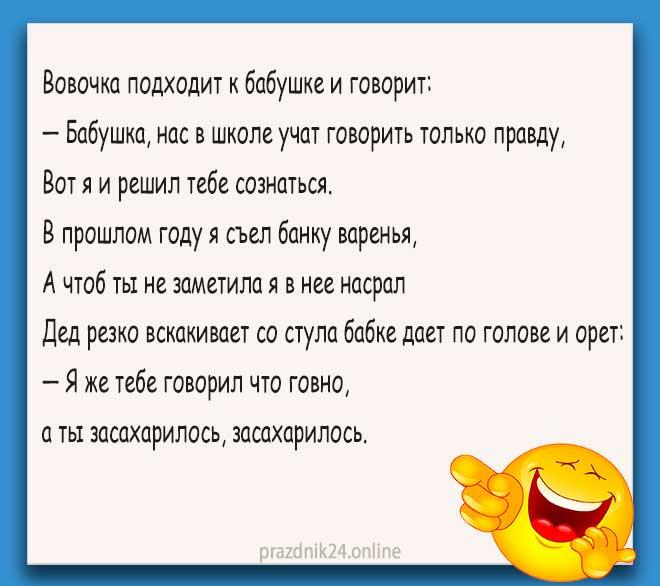 анекдот как Вовочка съел банку варенья