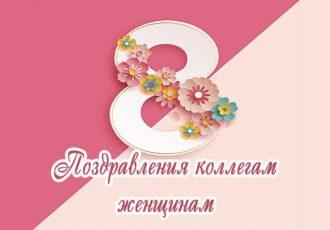 поздравления с 8 марта коллегам женщинам