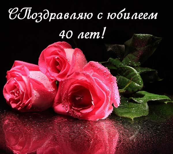 Поздравления с юбилеем 40 лет женщине
