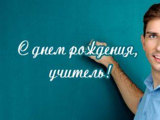 поздравления учителю мужчине с днем рождения