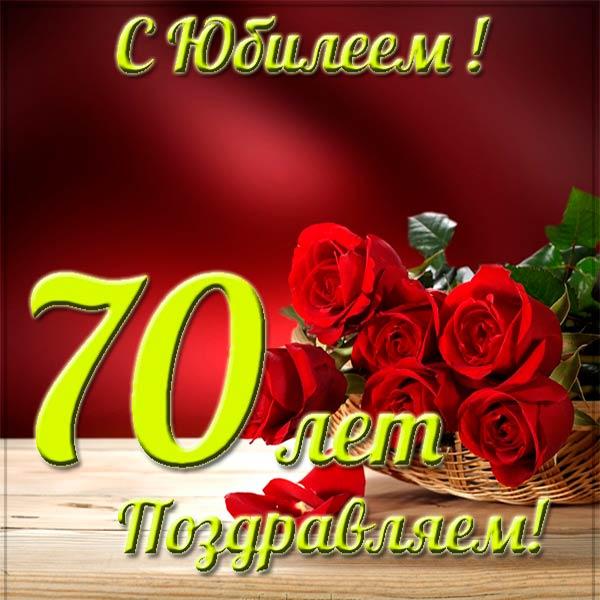 Поздравления женщине с юбилеем 70 лет